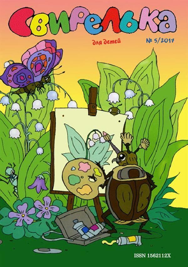 Книга Журнал 'Свирелька' - купить книги в интернет-магазине Москва |