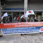 Όλοι στο συλλαλητήριο την Τετάρτη 31/3 στο υπουργείο οικονομικών με προσυγκέντρωση στην πλατεία Κάνιγγος στις 18:30