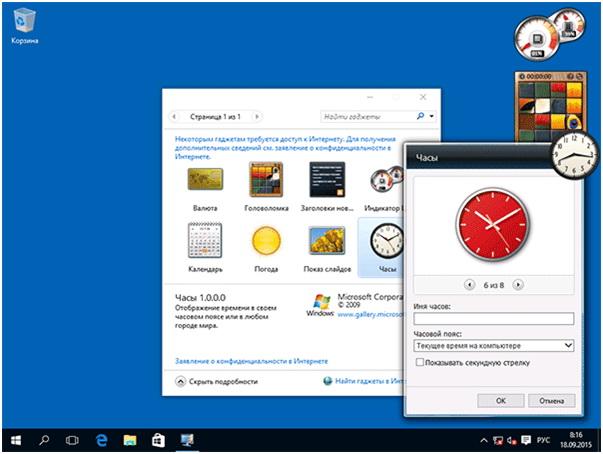 Гаджеты для Windows 10 | IT отдел