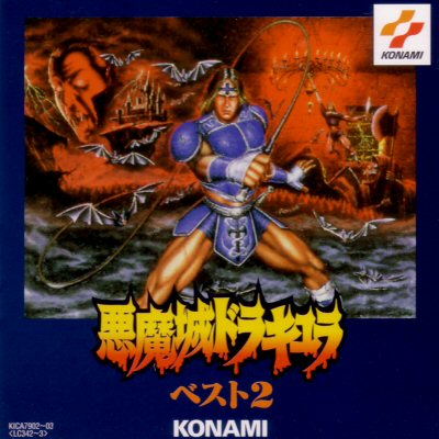 The Official Soundtrack To The Classic Game Super