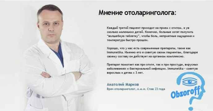 Доктор Immunetika отзыв врача