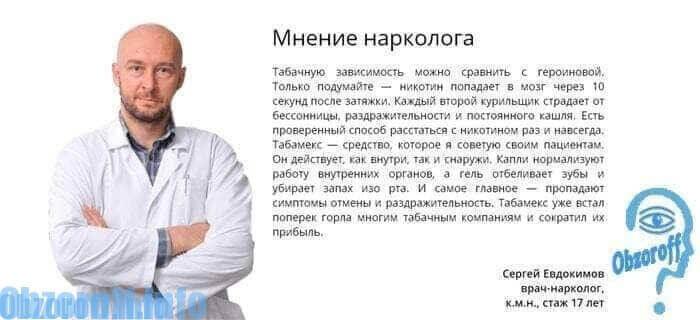 Мнение врачанарколога о препарате Табамекс