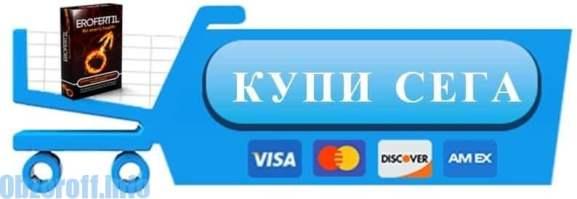 купя Erofertil в България