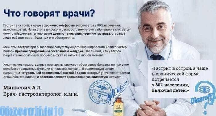 мнение врачей об эликсире от язвы