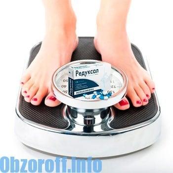Редуксал для похудения: таблетки для снижения веса