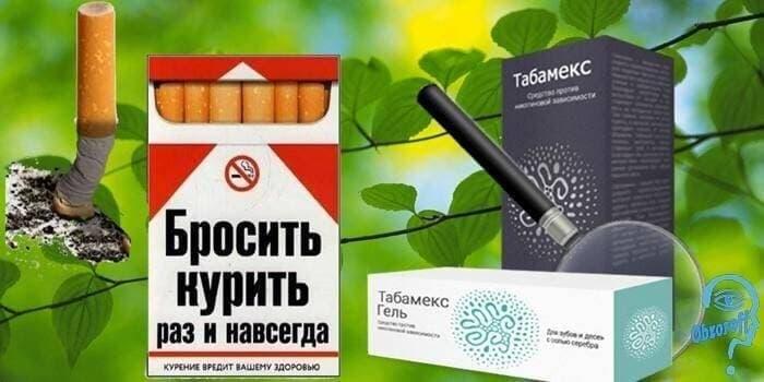 бросить курить раз и навсегда с препаратом Табамекс