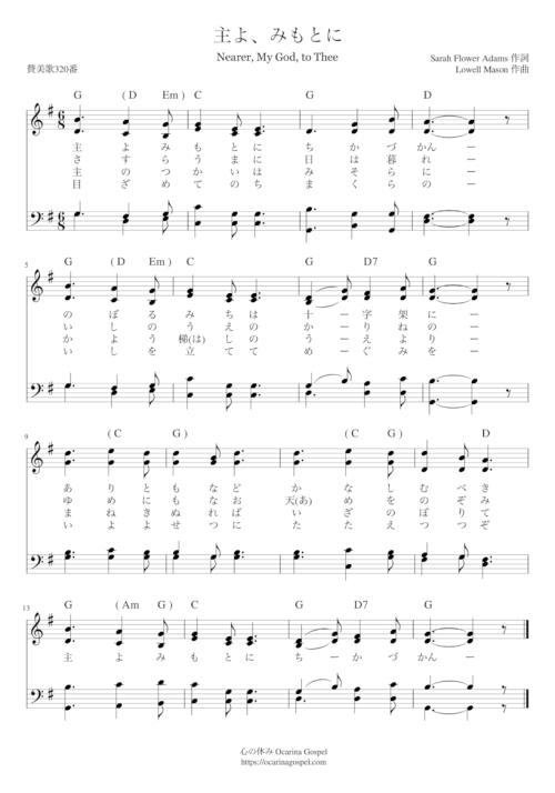 主よ みもとに 近づかん 楽譜