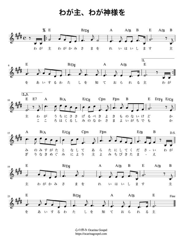 わが主、わが神様を 나의 주 나의 하나님이여 MyLordandMyGod 賛美楽譜 賛美歌詞 賛美コード ピアノコード ギターコード 賛美歌 聖歌 癒し賛美 ワーシップ ゴスペル sanbi gakuhu gospel worship 일본어 찬양 악보 가사 코드 피아노 기타