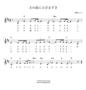 主の前にひざまずき(D) 賛美 楽譜 賛美歌 聖歌 無料 ダウンロード sanbi gakuhu 일본어 찬양 악보 ocarina gospel D