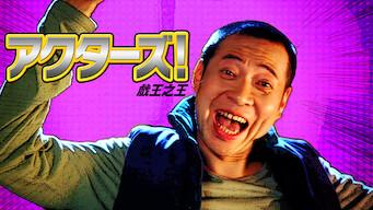 Netflix (ネットフリックス) 作品タイトル一覧(ア行) | Netflix日本非公認ファンブログ