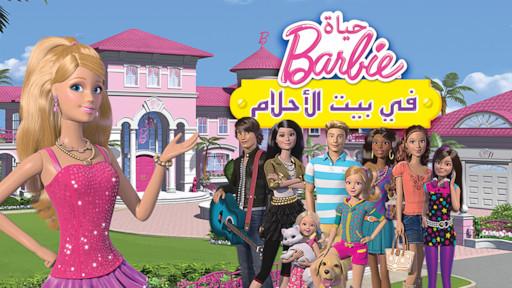 حياة Barbie في بيت الأحلام Netflix
