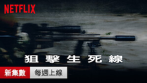 Netflix 原創作品   Netflix 正式網頁