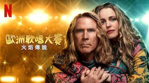 浪漫電影首選 | Netflix 正式網頁