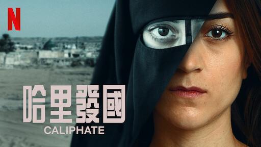 瓦爾哈拉連續殺人事件 | Netflix 正式網頁