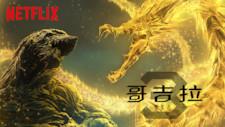 動畫   Netflix 正式網頁