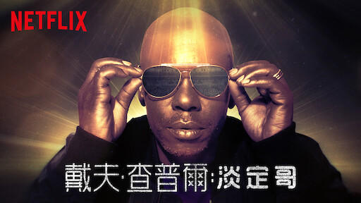西奧·馮:無意冒犯 | Netflix 正式網頁