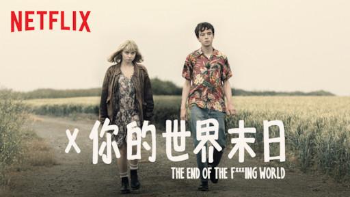 怪奇物語 | Netflix 正式網頁