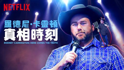 喬·羅根:話匣子大開   Netflix 正式網頁