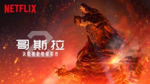 成人動畫電影與節目   Netflix 正式網頁