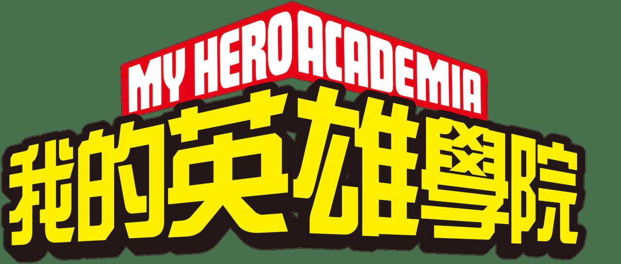 You can always download and modify. Free Wallpaper: Boku No Hero Academia Logo