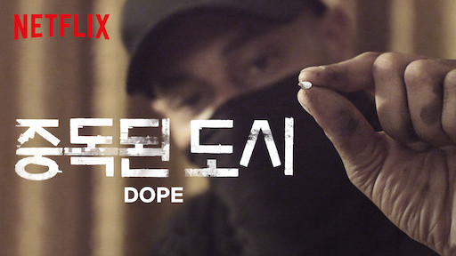 dope netflix official site