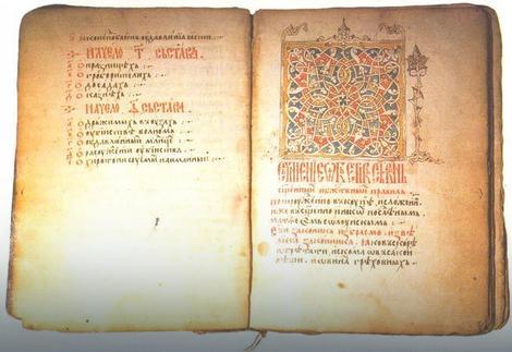 Rukopis Zakonika cara Dušana