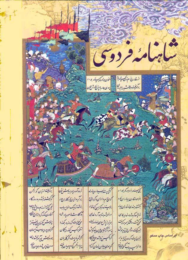 Ferdowsi's Shahnameb: The Persian Book of Kings (c. 1000) Illustration Public domain. ?Miniature from the Berlin Manuscript of Firdausi's Shahnameh (1605)?