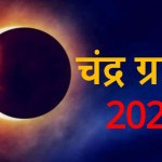 Chandra Grahan 2020: All you need to know 5 July 2020