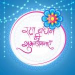 Images for RakshaBandhan 3 August 2020 Download now