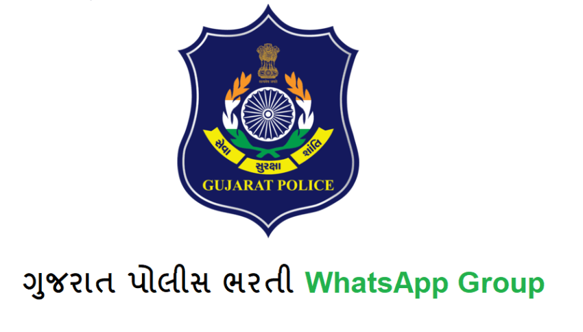 Top 5 Gujarat Police Bharti WhatsApp Group Link