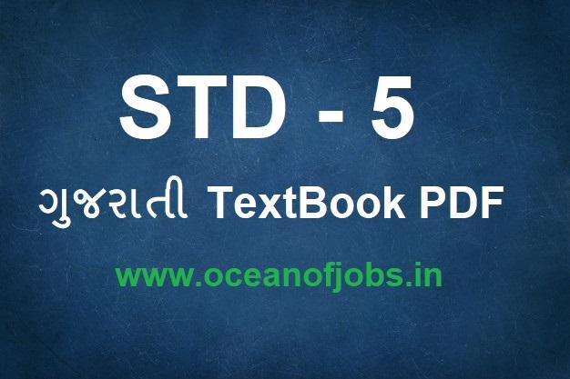 STD 5 Gujarati TextBook PDF