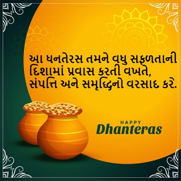 Happy ધનતેરસ Wishes