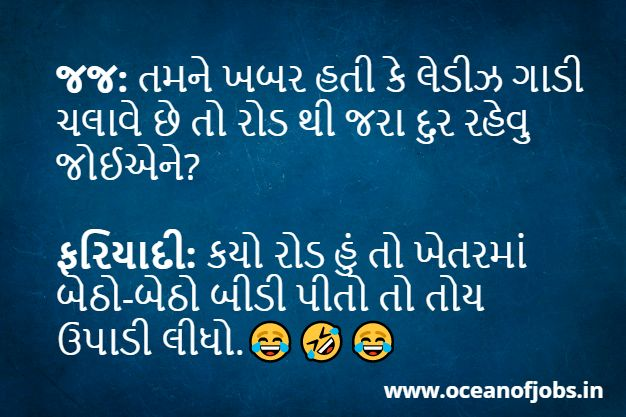 Top 10 Comedy Jokes in Gujarati