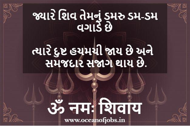 Mahakal Status Gujarati