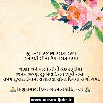 Death Shradhanjali SMS in Gujarati