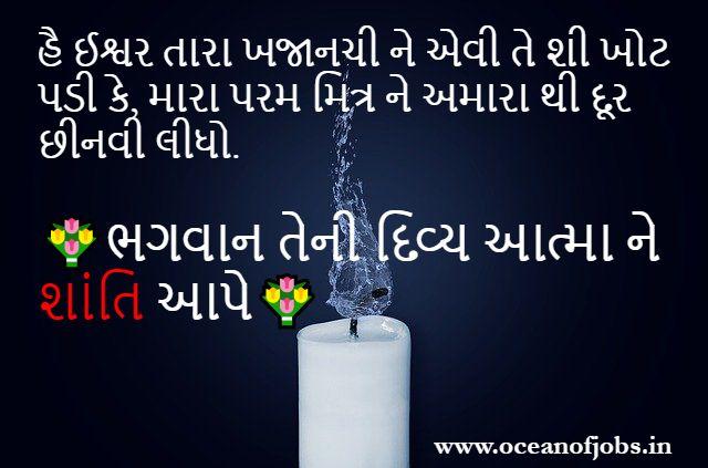 Shradhanjali in Gujarati Words