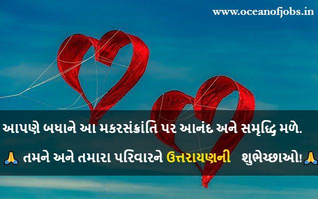 Happy Uttarayan SMS in Gujarati