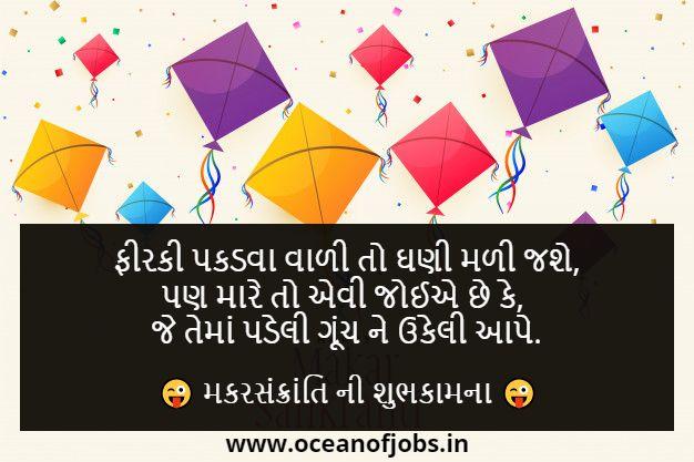 Uttarayan Wishes Gujarati
