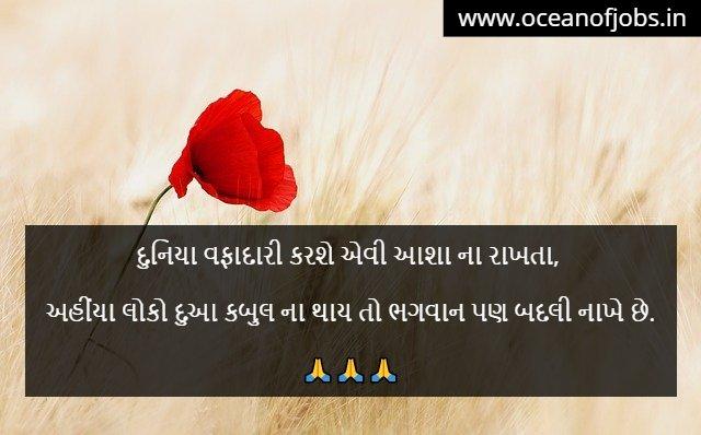 100+ જીવનપ્રેરક સુવિચારો, Life Quotes in Gujarati