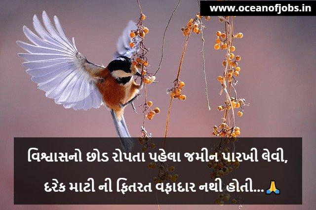Life Quotes in Gujarati