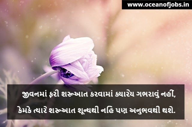 Positive Thoughts in Gujarati