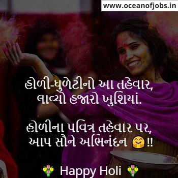 100+ હોળી અને ધુળેટી ની શુભેચ્છા | Happy Holi and Dhuleti Wishes in Gujarati