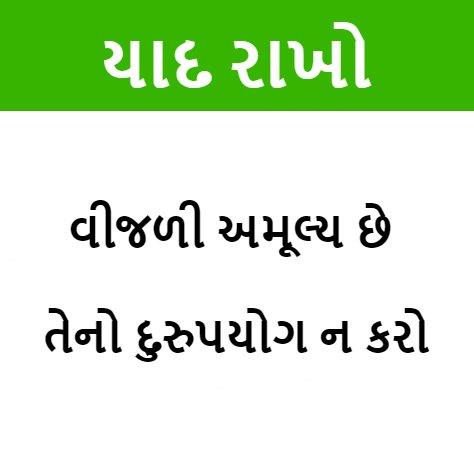 Electrical Safety Slogan in Gujarati