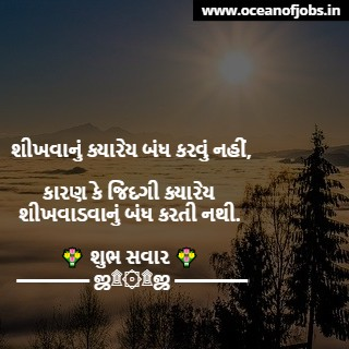 100+ Good Morning Quotes, Suvichar, Message, and Images in Gujarati