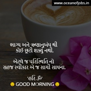 Gujarati Suvichar Good Morning