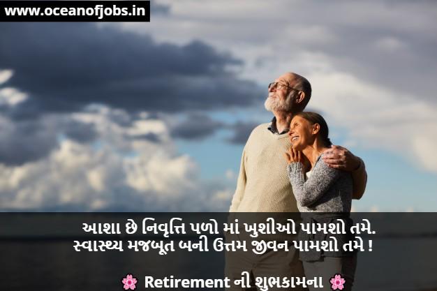 Top 20+ નિવૃત્તિની શુભેચ્છાઓ, Retirement Wishes in Gujarati Language