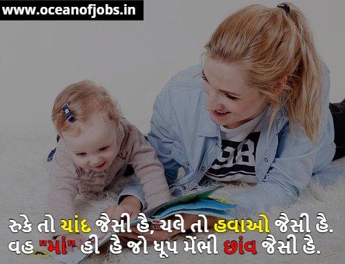 Gujarati Maa Shayari
