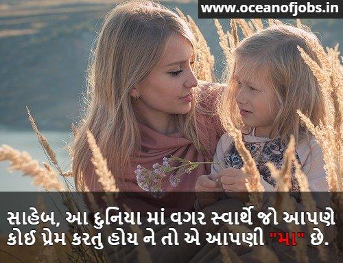 Kahevat on Mother in Gujarati