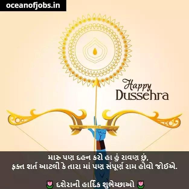 Dussehra Message in Gujarati