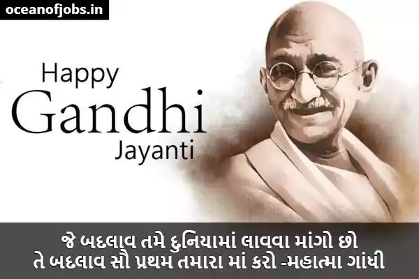 Mahatma Gandhi Quotes in Gujarati